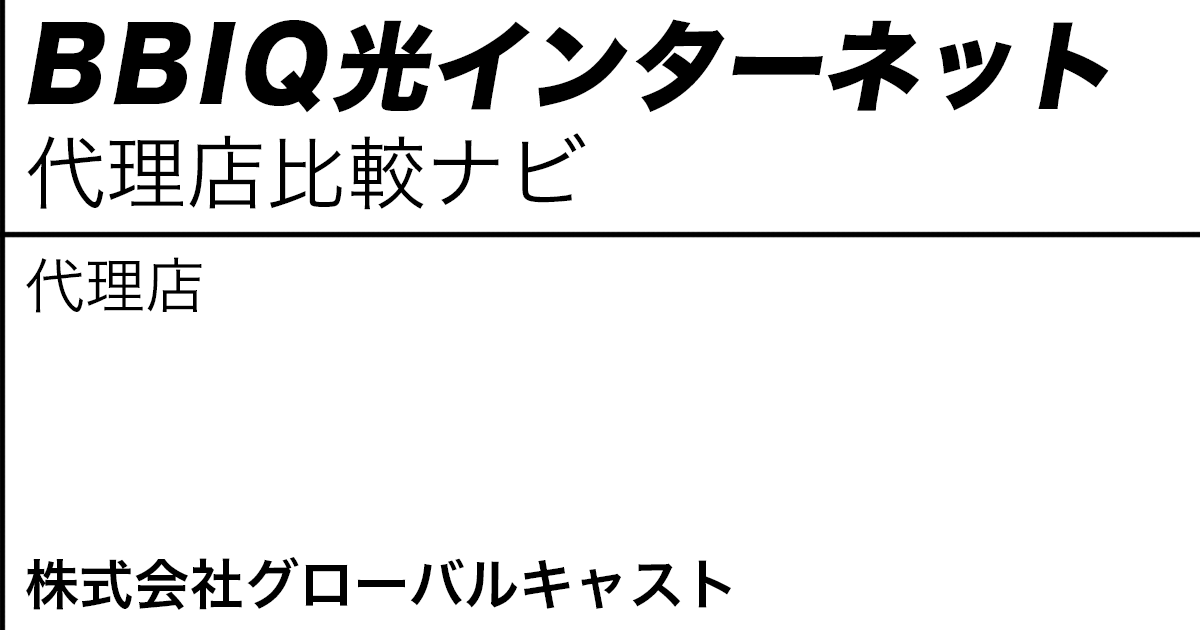 BBIQ光インターネット 代理店「株式会社グローバルキャスト」