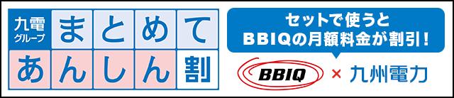 BBIQ光インターネット 公式キャンペーン「BBIQ×九電グループまとめてあんしん割(九電まとめて割)」