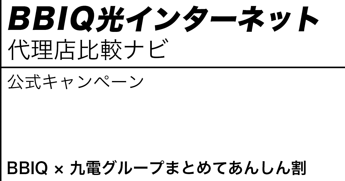 BBIQ光インターネット 公式キャンペーン「BBIQ × 九電グループまとめてあんしん割(九電まとめて割)」