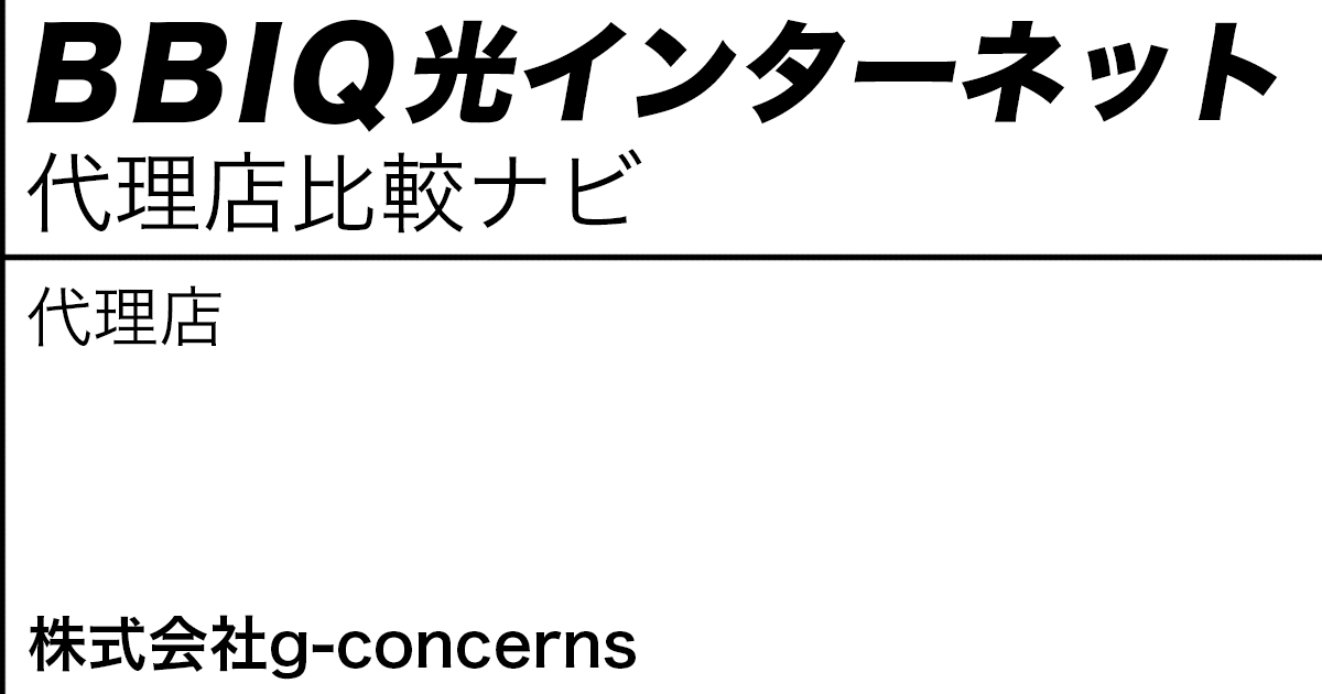 BBIQ光インターネット 代理店「株式会社g-concerns」