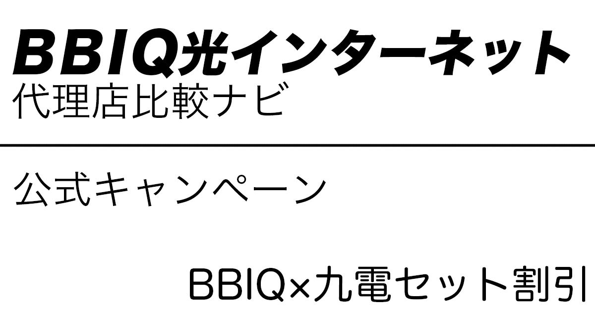 BBIQ光インターネット 公式キャンペーン「BBIQ×九電セット割引」