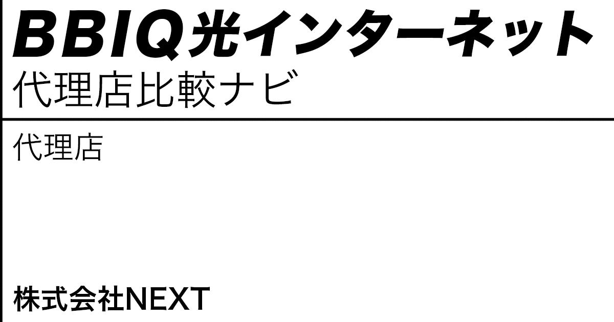 BBIQ光インターネット 代理店「株式会社NEXT]