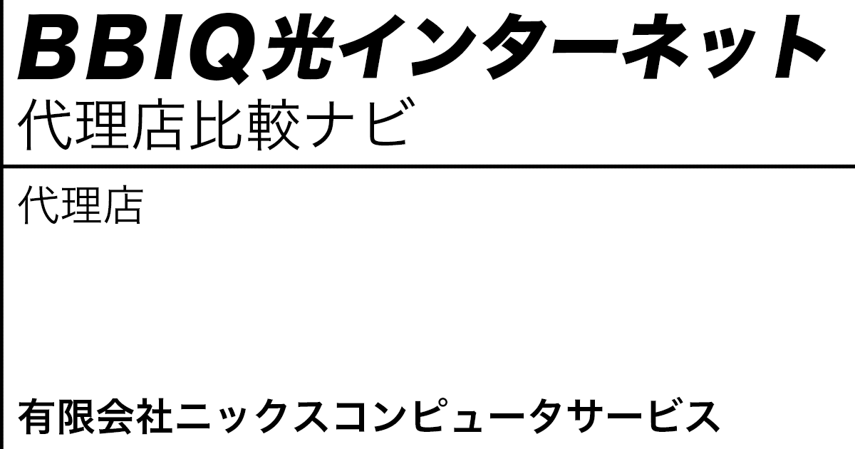 BBIQ光インターネット 代理店「有限会社ニックスコンピュータサービス」