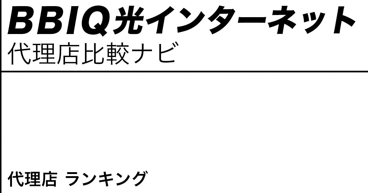 BBIQ光インターネット 代理店 ランキング