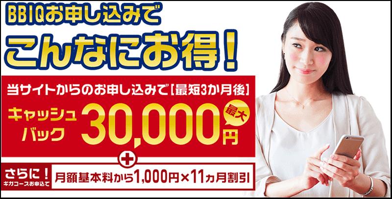 BBIQ光インターネット 代理店「株式会社NEXT」
