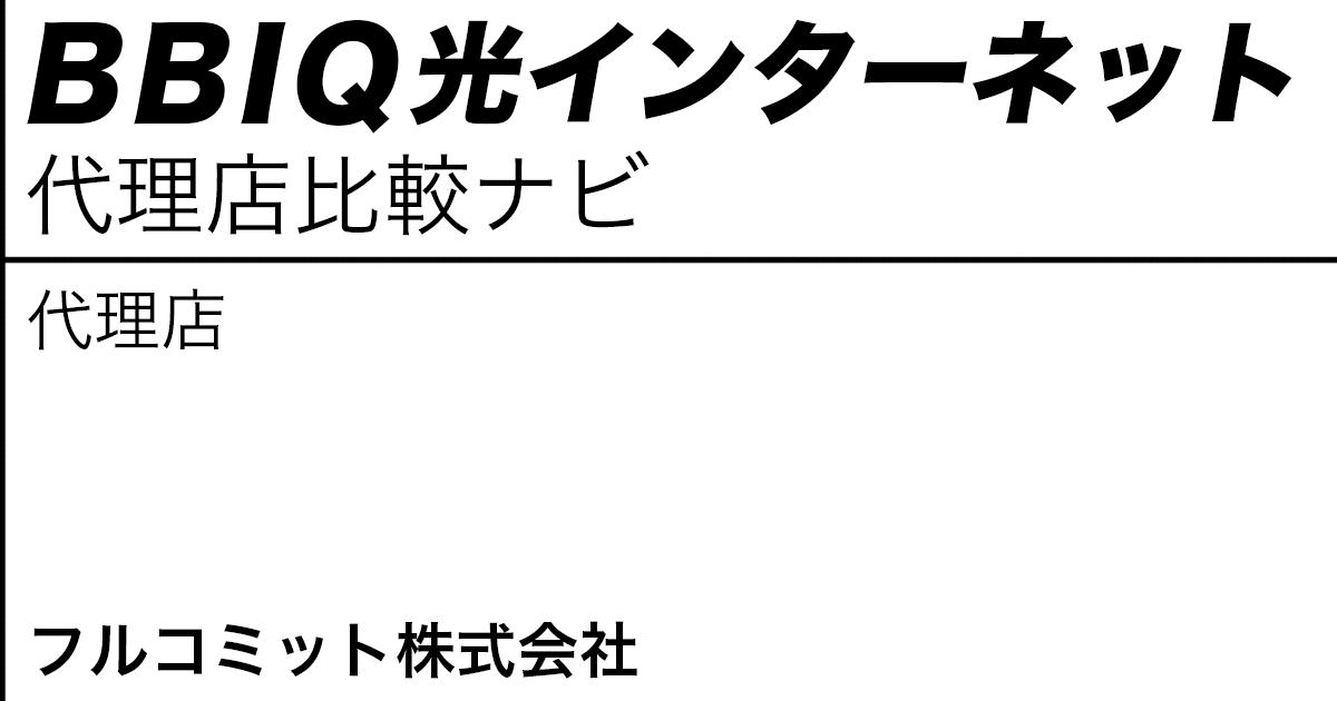 BBIQ光インターネット 代理店「フルコミット株式会社」