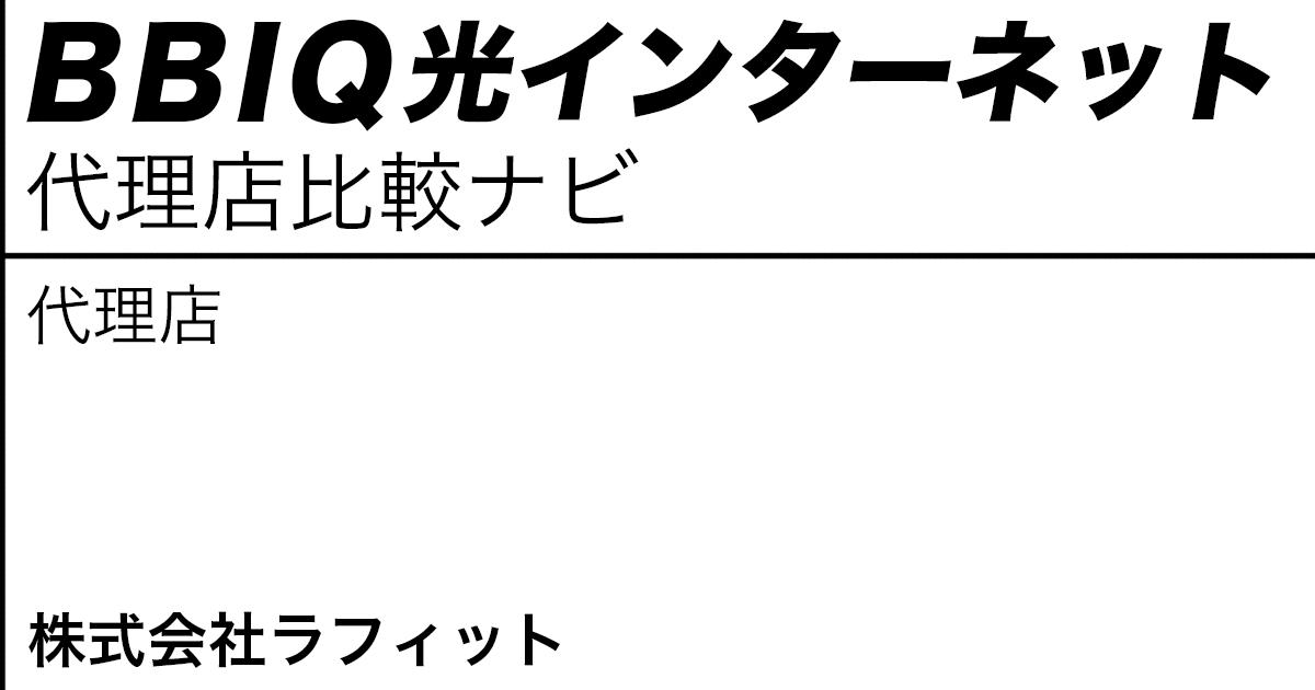 BBIQ光インターネット 代理店「株式会社ラフィット」